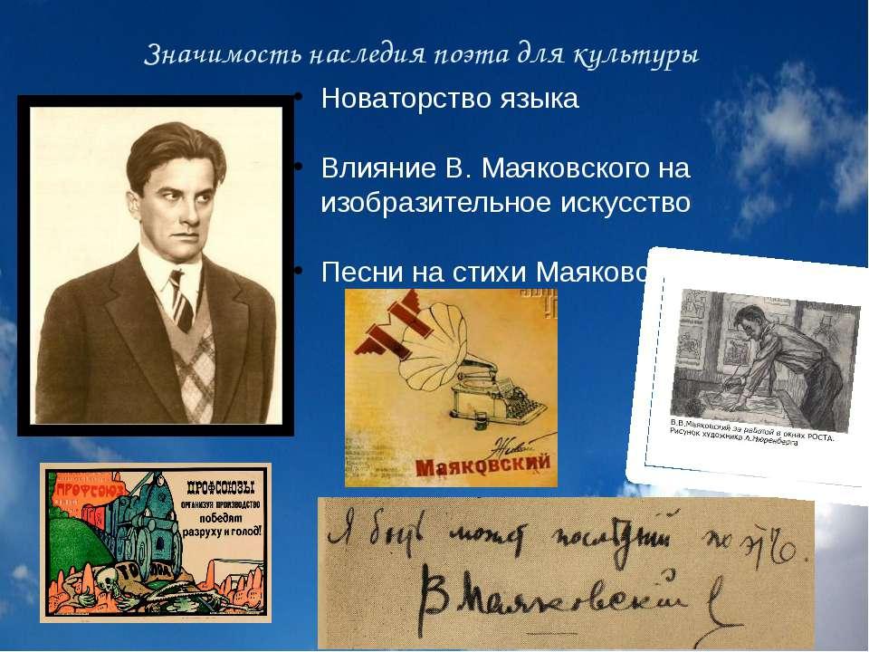 Значимость наследия поэта для культуры Новаторство языка Влияние В. Маяковско...