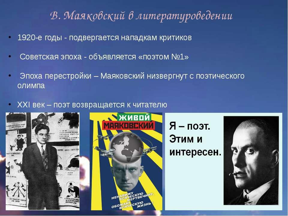 В. Маяковский в литературоведении 1920-е годы - подвергается нападкам критико...
