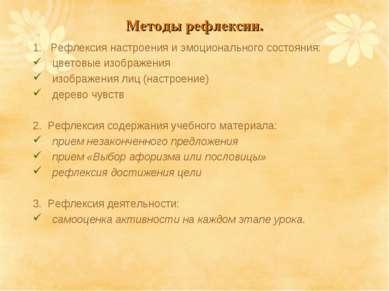 Методы рефлексии. 1. Рефлексия настроения и эмоционального состояния: цветовы...