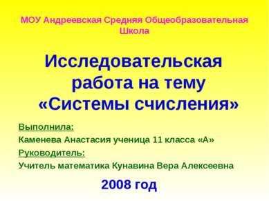 МОУ Андреевская Средняя Общеобразовательная Школа Исследовательская работа на...