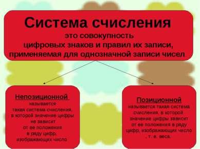 Система счисления это совокупность цифровых знаков и правил их записи, примен...