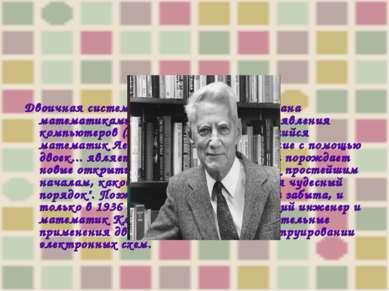Двоичная система счисления была придумана математиками и философами ещё до по...