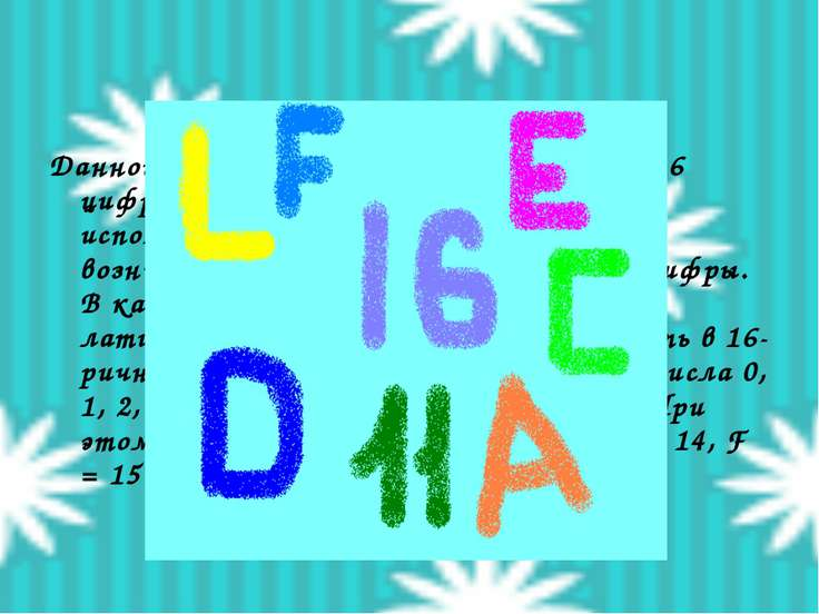 Данной системе счисления используется 16 цифр. Однако в десятичной системе ис...