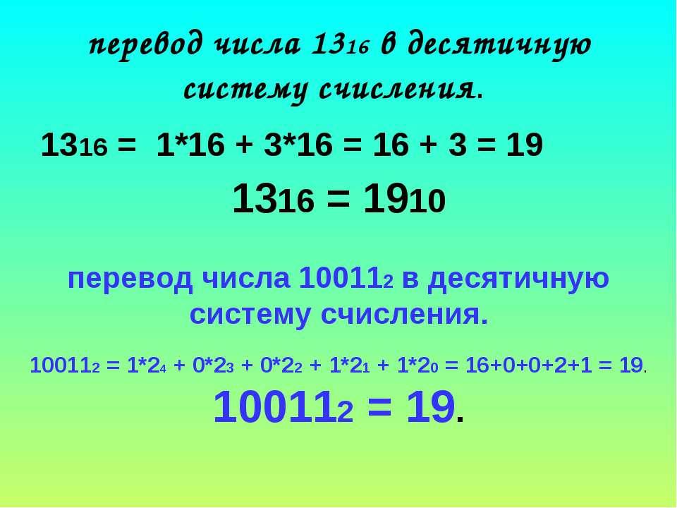 перевод числа 1316 в десятичную систему счисления. 1316 = 1*16 + 3*16 = 16 +...