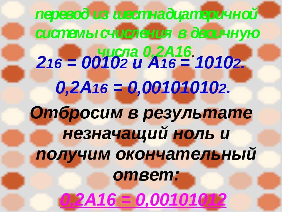 перевод из шестнадцатеричной системы счисления в двоичную числа 0,2А16. 216 =...