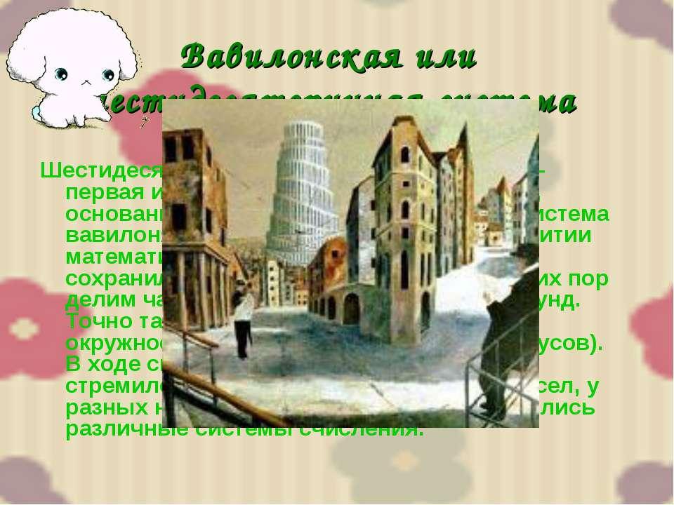 Вавилонская или шестидесятеричная система счисления Шестидесятеричная вавилон...