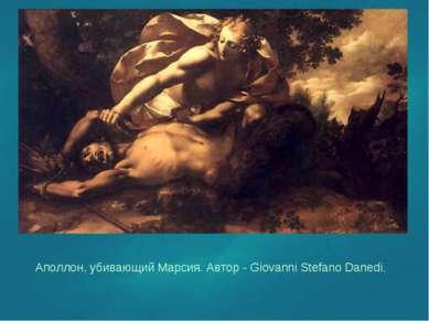 Аполлон, убивающий Марсия. Автор - Giovanni Stefano Danedi.