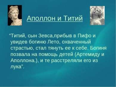 """Аполлон и Титий """"Титий, сын Зевса,прибыв в Пифо и увидев богиню Лето, охвачен..."""