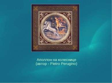 Аполлон на колеснице (автор - Pietro Perugino)