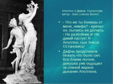 Аполлон и Дафна. Скульптура, автор - Gian Lorenzo Bernini. - Что же ты бежишь...