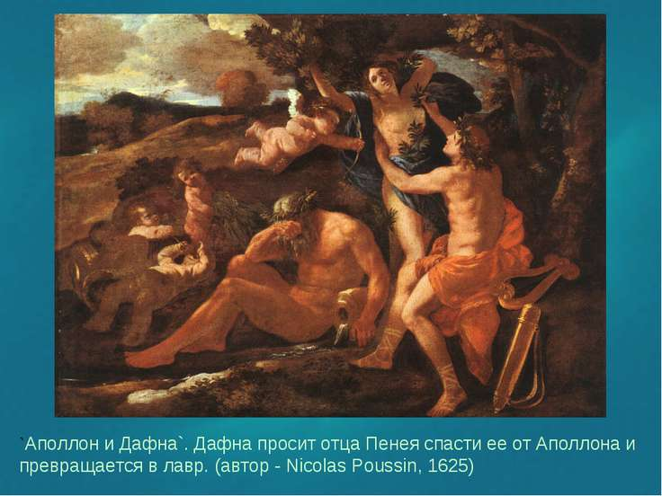 `Аполлон и Дафна`. Дафна просит отца Пенея спасти ее от Аполлона и превращает...
