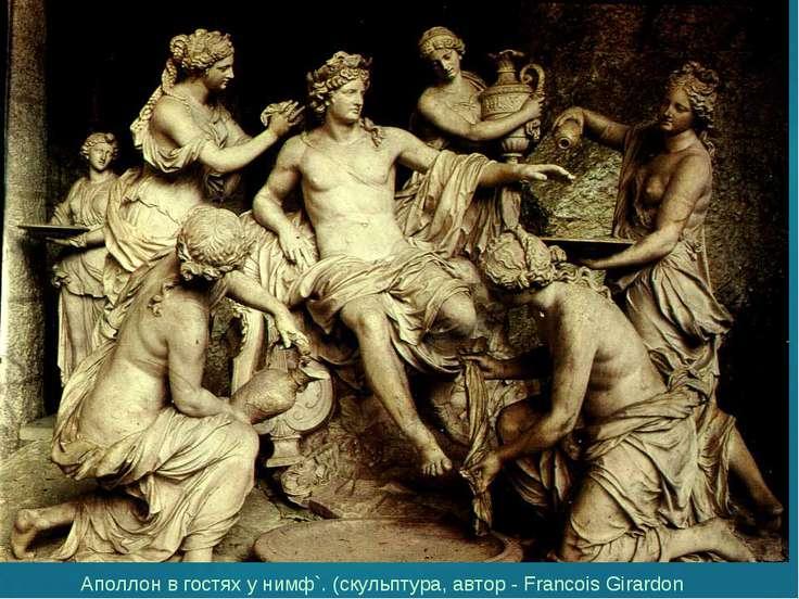 Аполлон в гостях у нимф`. (скульптура, автор - Francois Girardon