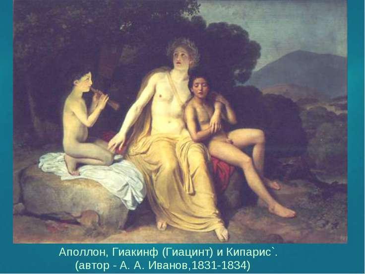 Аполлон, Гиакинф (Гиацинт) и Кипарис`. (автор - А. А. Иванов,1831-1834)