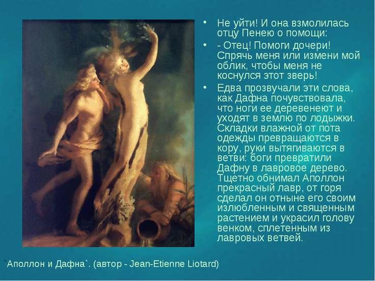 `Аполлон и Дафна`. (автор - Jean-Etienne Liotard) Не уйти! И она взмолилась о...