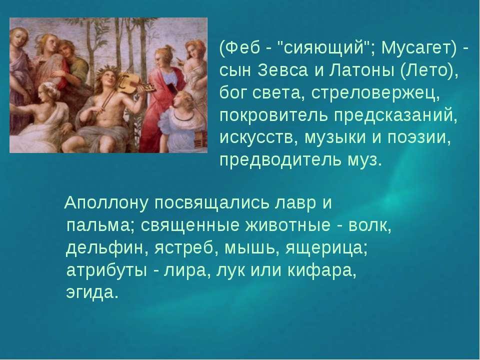 """(Феб - """"сияющий""""; Мусагет) - сын Зевса и Латоны (Лето), бог света, стреловерж..."""
