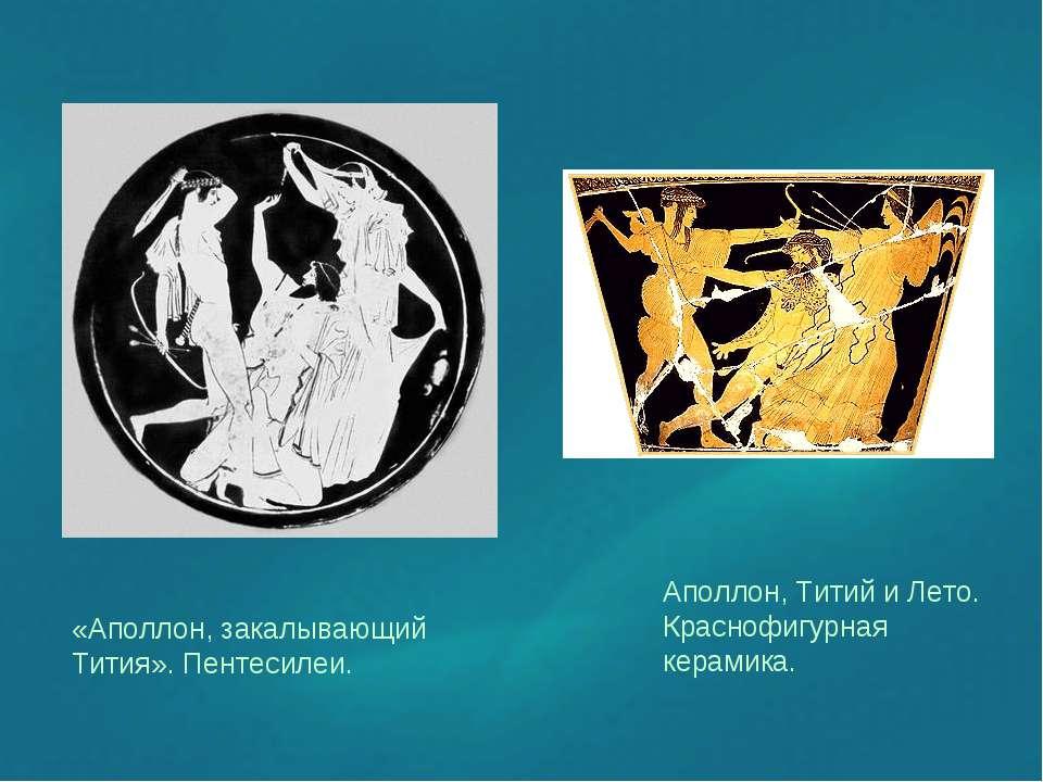 Аполлон, Титий и Лето. Краснофигурная керамика. «Аполлон, закалывающий Тития»...