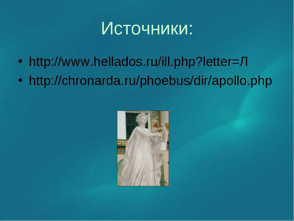 Источники: http://www.hellados.ru/ill.php?letter=Л http://chronarda.ru/phoebu...