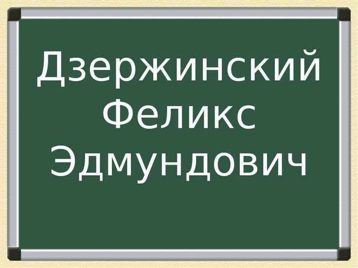 Дзержинский Феликс Эдмундович