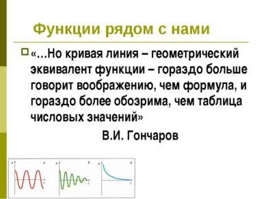 Функции рядом с нами «…Но кривая линия – геометрический эквивалент функции – ...