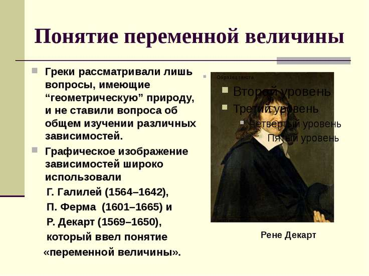 """Понятие переменной величины Греки рассматривали лишь вопросы, имеющие """"геомет..."""