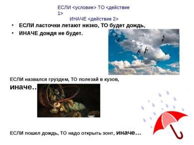 ЕСЛИ ласточки летают низко, ТО будет дождь, ИНАЧЕ дождя не будет. ЕСЛИ ТО ИНА...