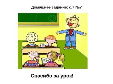 Домашнее задание: с.7 №7 Спасибо за урок!