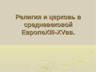 Религия и церковь в средневековой ЕвропеXIII-XVвв.