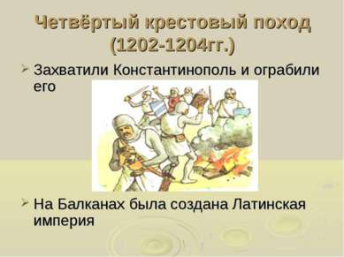 Четвёртый крестовый поход (1202-1204гг.) Захватили Константинополь и ограбили...