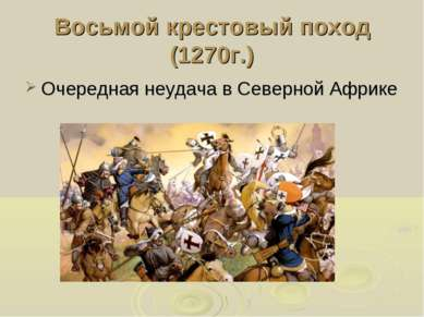 Восьмой крестовый поход (1270г.) Очередная неудача в Северной Африке