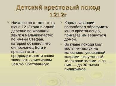 Детский крестовый поход 1212г Начался он с того, что в июне 1212 года в одной...