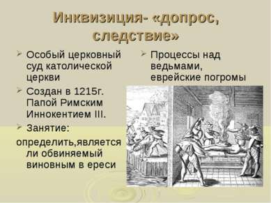 Инквизиция- «допрос, следствие» Особый церковный суд католической церкви Созд...