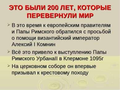 ЭТО БЫЛИ 200 ЛЕТ, КОТОРЫЕ ПЕРЕВЕРНУЛИ МИР В это время к европейским правителя...