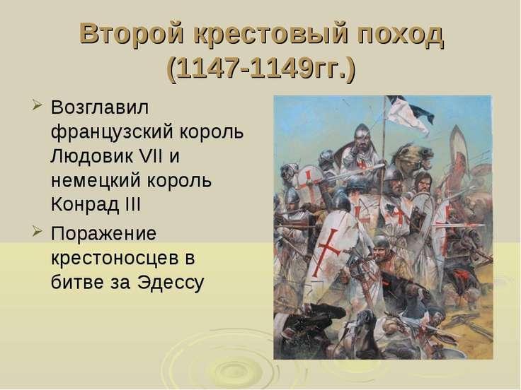 Второй крестовый поход (1147-1149гг.) Возглавил французский король Людовик VI...