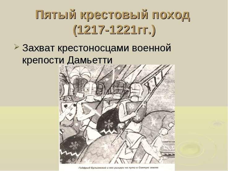 Пятый крестовый поход (1217-1221гг.) Захват крестоносцами военной крепости Да...