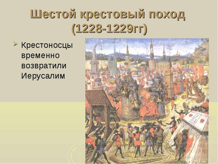 Шестой крестовый поход (1228-1229гг) Крестоносцы временно возвратили Иерусалим