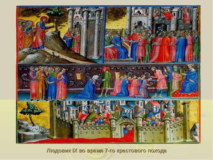 Людовик IX во время 7-го крестового похода
