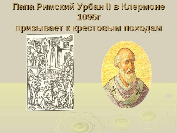 Папа Римский Урбан II в Клермоне 1095г призывает к крестовым походам