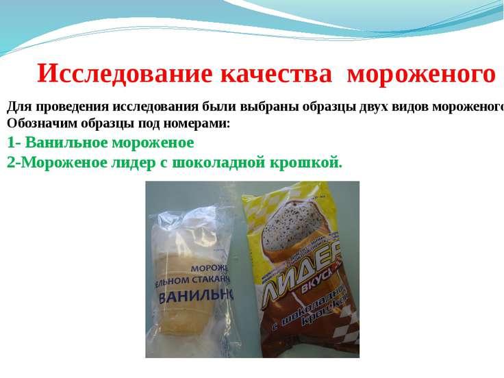 Исследование качества мороженого Для проведения исследования были выбраны обр...