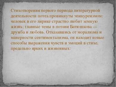 Стихотворения первого периода литературной деятельности поэта проникнуты эпик...