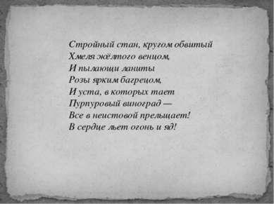 Стройный стан, кругом обвитый Хмеля жёлтого венцом, И пылающи ланиты Розы ярк...
