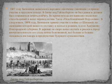 1807 годуБатюшков записался в народное ополчение (милицию) и принял участие...