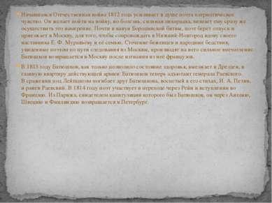 НачавшаясяОтечественная война 1812 годаусиливает в душе поэта патриотическо...