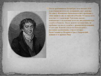 После пребывания в Петербурге поэт весной1818 годаотправляется на юг, попра...