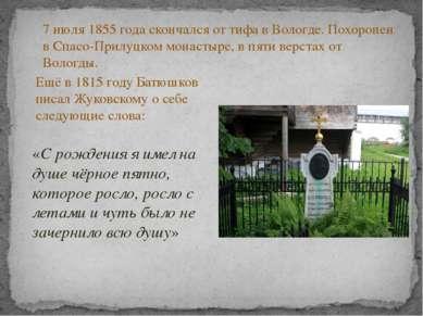 7 июля 1855 года скончался от тифа в Вологде. Похоронен вСпасо-Прилуцком мон...