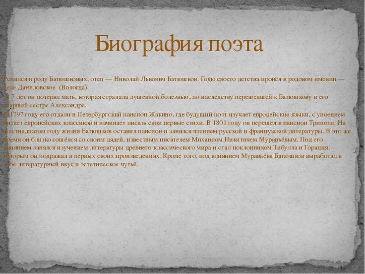 Родился в роду Батюшковых, отец— Николай Львович Батюшков. Годы своего детст...