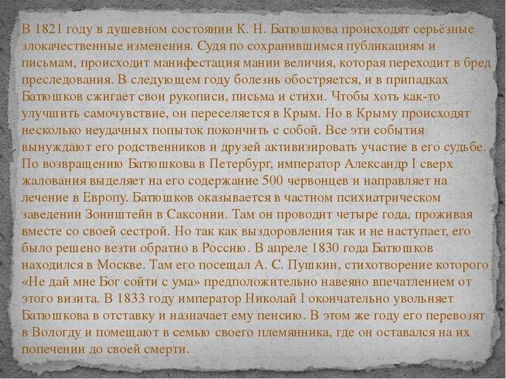 В1821 году в душевном состоянии К. Н. Батюшкова происходят серьёзные злокаче...