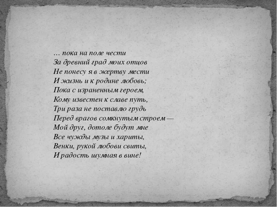 … пока на поле чести За древний град моих отцов Не понесу я в жертву мести И ...