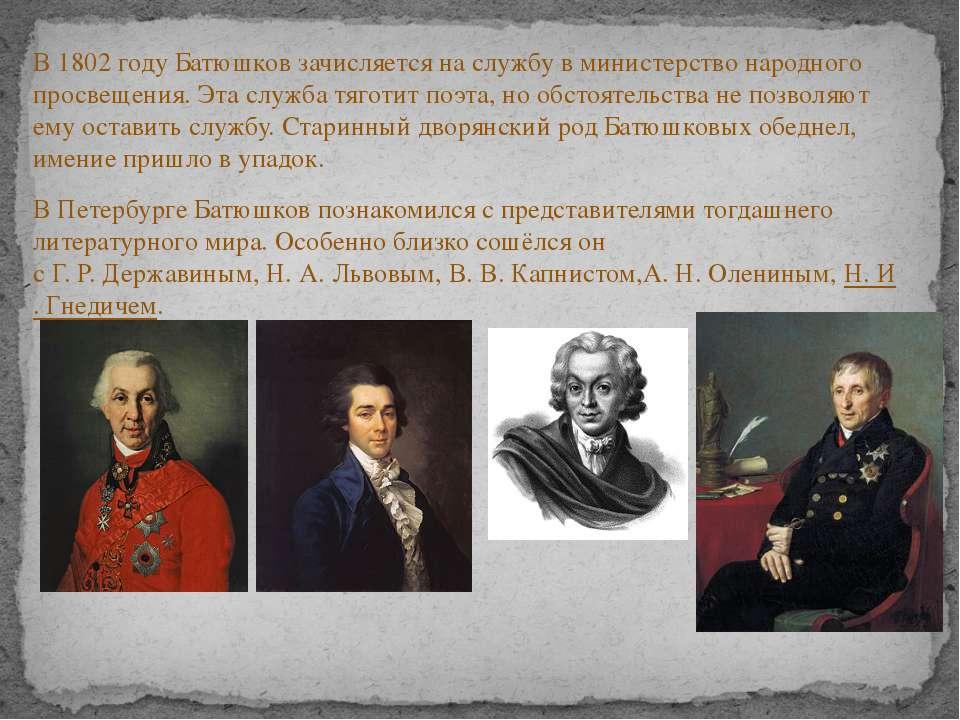В1802 годуБатюшков зачисляется на службу вминистерство народного просвещен...