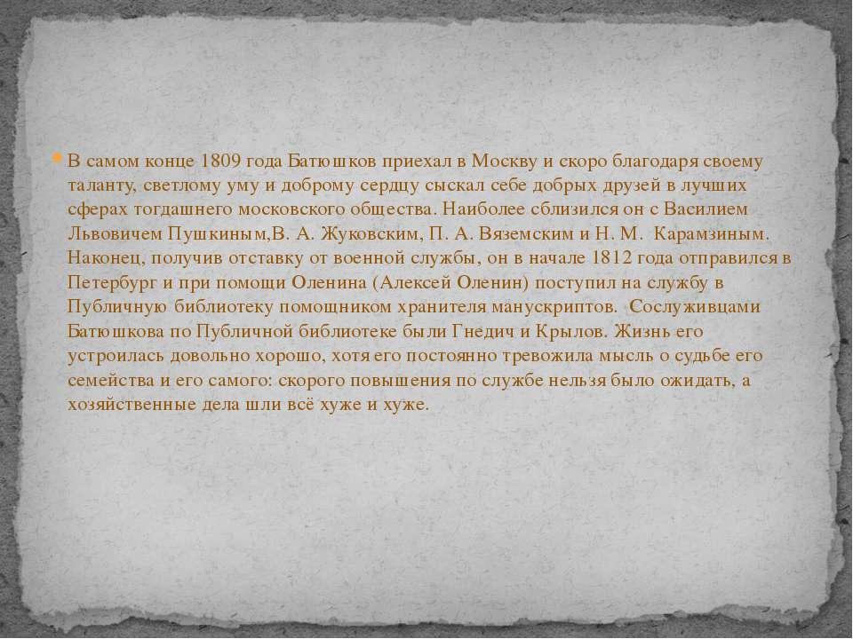 В самом конце1809 годаБатюшков приехал в Москву и скоро благодаря своему та...