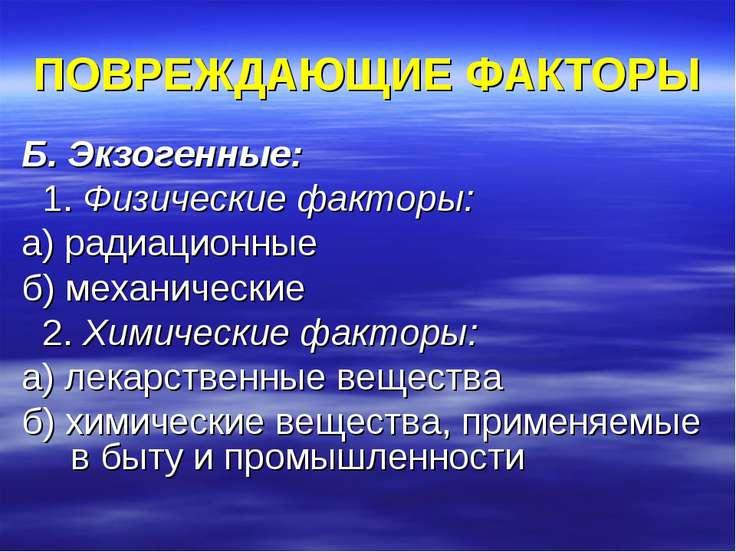 ПОВРЕЖДАЮЩИЕ ФАКТОРЫ Б. Экзогенные: 1. Физические факторы: а) радиационные б)...